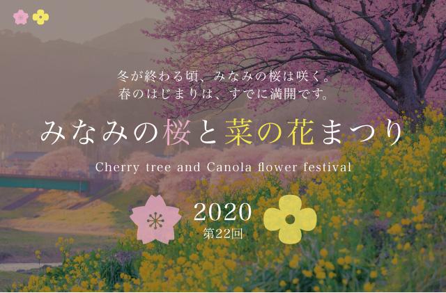 と まつり みなみ 菜の花 の 桜 第23回みなみの桜と菜の花まつり[賀茂郡南伊豆町]|アットエス